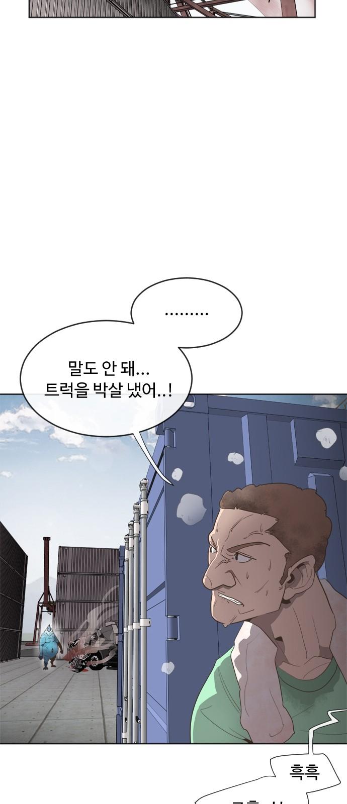 Kĩ Nguyên Của Anh Hùng chap 2 - Trang 46