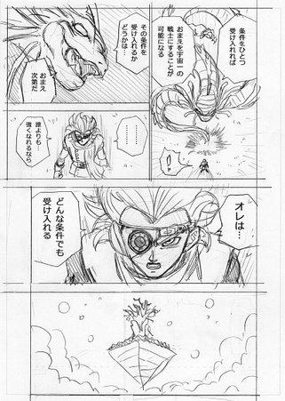 Dragon Ball Super Chap 70 . Next Chap 71